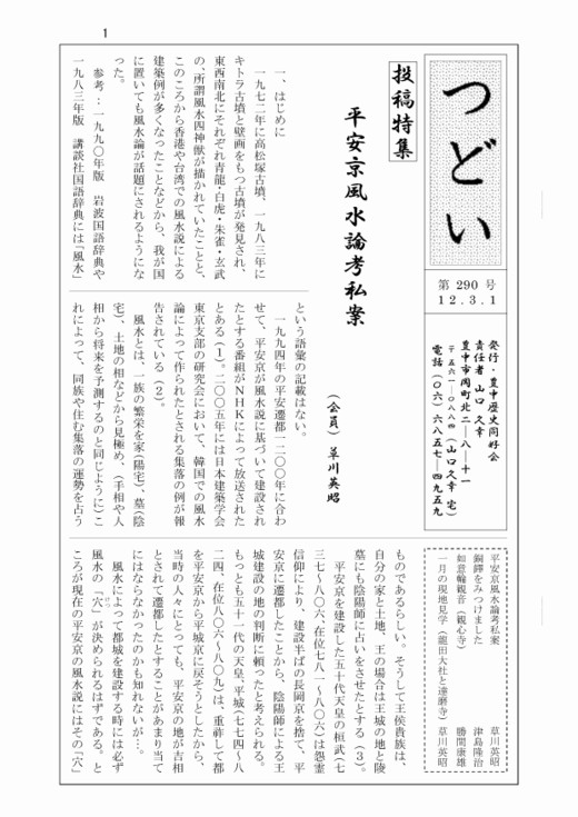Tudoi290_page_0001_2