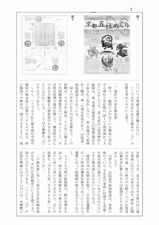 Tudoi290_page_0002_2