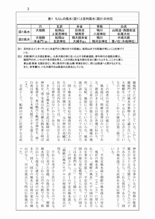 Tudoi290_page_0003_2