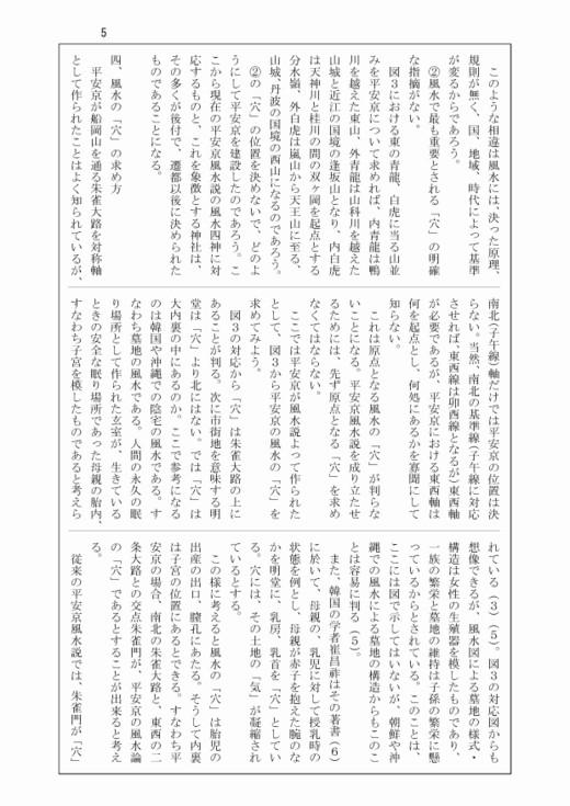 Tudoi290_page_0005_2