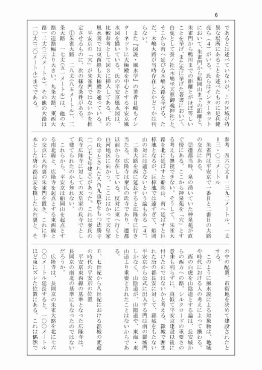 Tudoi290_page_0006_2