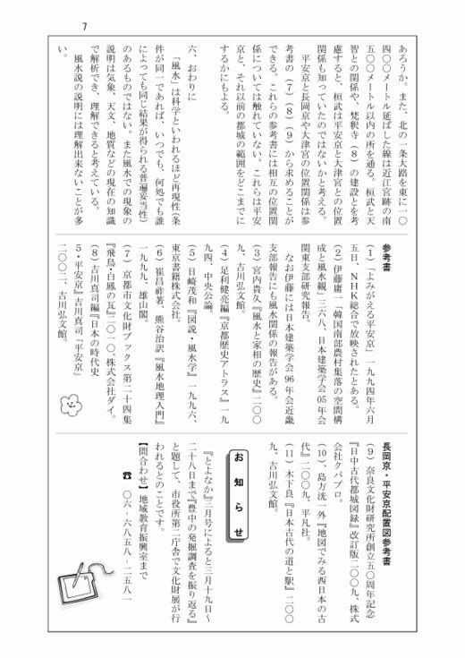Tudoi290_page_0007_2