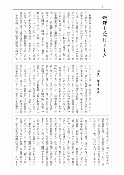 Tudoi290_page_0008