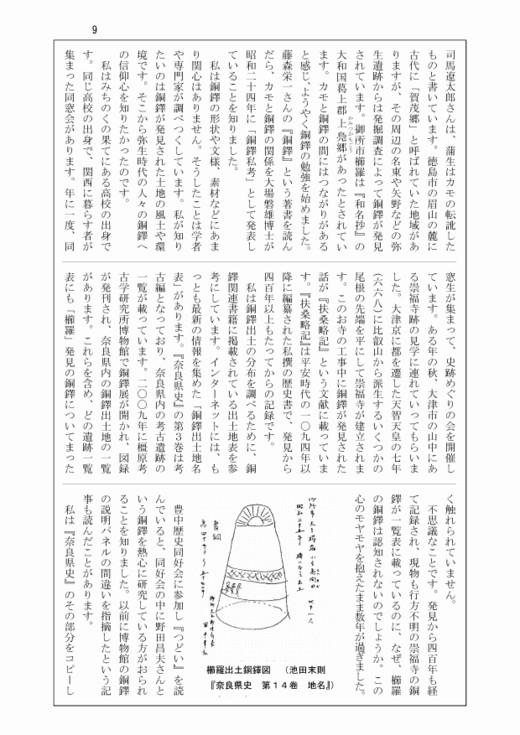 Tudoi290_page_0009