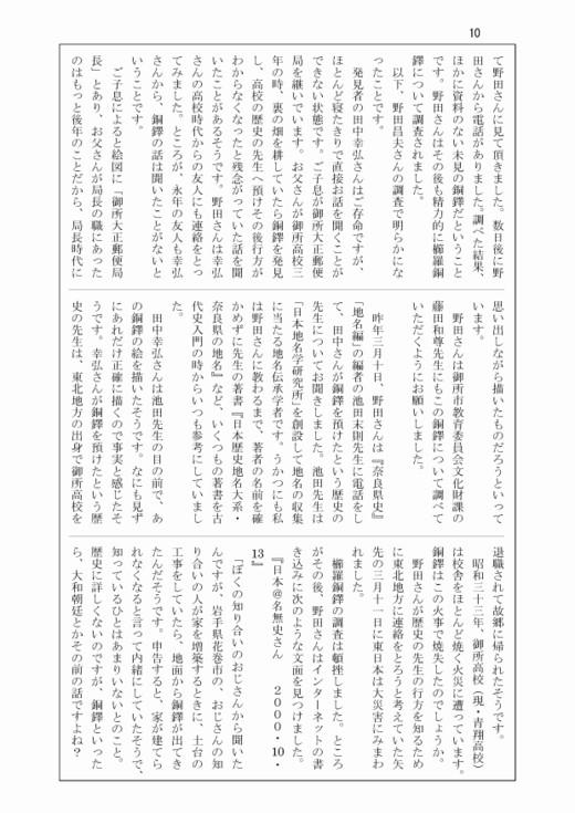 Tudoi290_page_0010