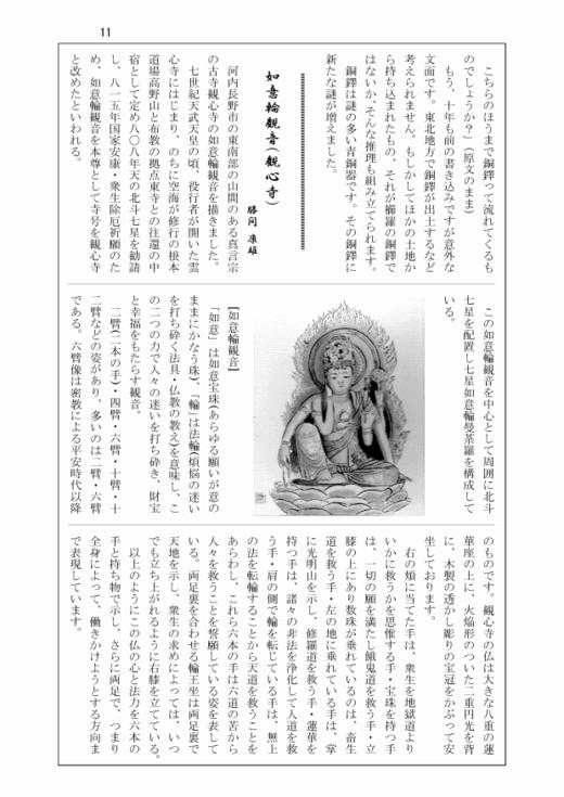 Tudoi290_page_0011