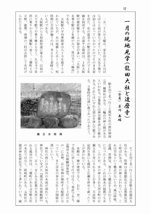 Tudoi290_page_0012