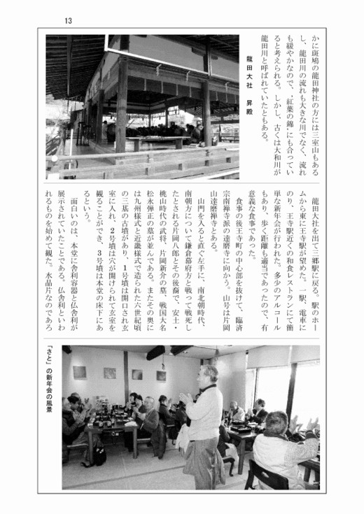 Tudoi290_page_0013
