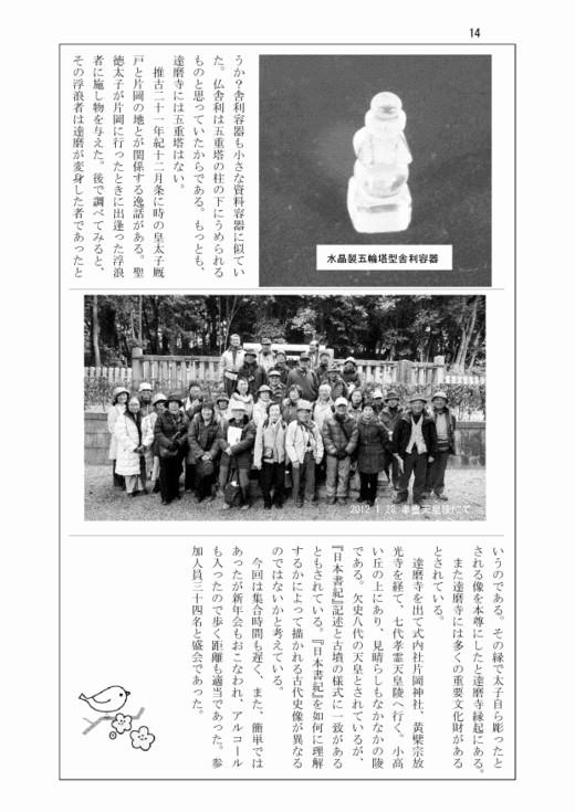 Tudoi290_page_0014