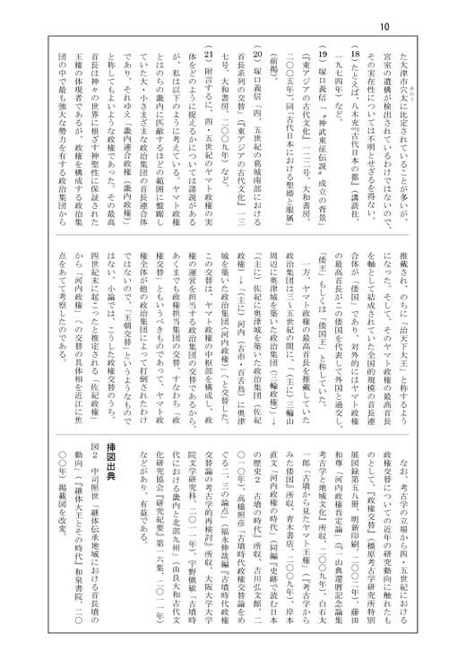 Tudoi293_09