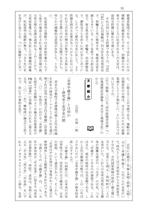 Tudoi294_09_3